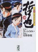 哲也 雀聖と呼ばれた男 10 (講談社漫画文庫)(講談社漫画文庫)
