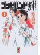ゴッドハンド輝(講談社漫画文庫) 31巻セット(講談社漫画文庫)