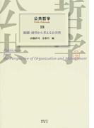 公共哲学 18 組織・経営から考える公共性