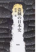 盗賊の日本史