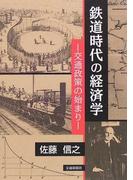 鉄道時代の経済学 交通政策の始まり
