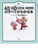 AD/HD〈注意欠陥/多動性障害〉のすべてがわかる本 イラスト版 (健康ライブラリー)(健康ライブラリー)