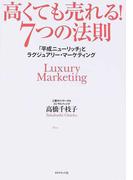 高くても売れる!7つの法則 「平成ニューリッチ」とラグジュアリー・マーケティング