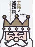 王様の速読術 1冊30分でも必要な知識は吸収できる