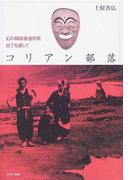 コリアン部落 幻の韓国被差別民・白丁を探して