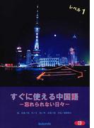 すぐに使える中国語 忘れられない日々 レベル1