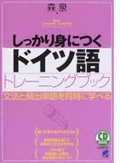 しっかり身につくドイツ語トレーニングブック 文法と頻出単語を同時に学べる (CD BOOK Basic Language Learning Series)