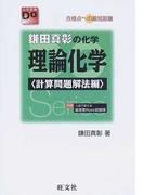 鎌田真彰の化学理論化学 合格点への最短距離 改訂版 計算問題解法編 (大学受験Do Series)