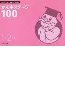 かん字ステージ100 品川区小中一貫教育国語科 1・2年生