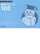 漢字ステージ100 品川区小中一貫教育国語科 5・6・7年生〈8・9年生〉