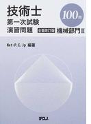 技術士第一次試験演習問題 機械部門Ⅱ 100問 全面改訂版 (TECHNO BOOKS)