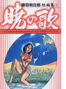 暁の歌 (小学館文庫 藤田和日郎短編集)(小学館文庫)
