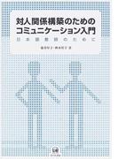 対人関係構築のためのコミュニケーション入門 日本語教師のために