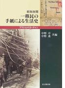 昭和初期一移民の手紙による生活史 ブラジルのヨッチャン
