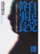 自民党幹事長 三百億のカネ、八百のポストを握る男 (講談社文庫)(講談社文庫)