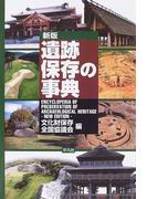 遺跡保存の事典 新版