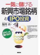 一気に儲ける新興市場銘柄とIPO投資