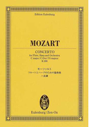 モーツァルト フルートとハープのための協奏曲ハ長調 (オイレンブルク・スコア)