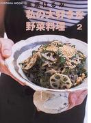 栗原はるみ私の大好きな野菜料理 2 (FUSOSHA MOOK)