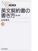 英文契約書の書き方 第2版 (日経文庫)(日経文庫)