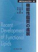 機能性脂質の進展 普及版 (CMCテクニカルライブラリー)