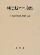 現代法律学の課題 日本法政学会五十周年記念