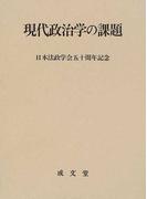 現代政治学の課題 日本法政学会五十周年記念