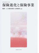 保険進化と保険事業 (慶應義塾保険学会叢書)