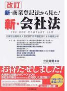 新・商業登記法から見た!新・会社法 元東京法務局法人登記部門首席登記官による徹底分析 改訂