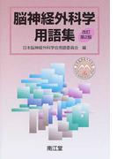 脳神経外科学用語集 改訂第2版
