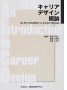 キャリアデザイン概論