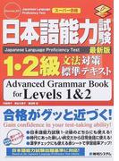 日本語能力試験1・2級文法対策標準テキスト 最新版 (スーパー合格)