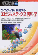 実験医学 Vol.24No.8(2006増刊) ゲノムワイドに展開するエピジェネティクス医科学