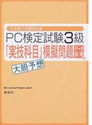 PC検定試験3級〈データ活用編〉「実技科目」大胆予想模擬問題 日本商工会議所主催
