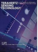 テラヘルツセンシングテクノロジー 翻訳 Vol.1 電子デバイスおよび高度システム技術