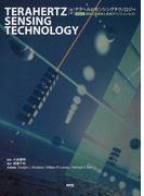 テラヘルツセンシングテクノロジー 翻訳 Vol.2 最新応用事例と新規デバイスコンセプト