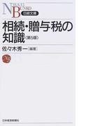 相続・贈与税の知識 第5版 (日経文庫)(日経文庫)