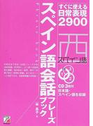 スペイン語会話フレーズブック すぐに使える日常表現2900 (CD BOOK Phrase book)