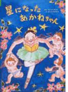 星になったあかねちゃん (ルネッサンスBOOKS)