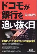 ドコモが銀行を追い抜く日 消費者とインフラを制するものが金融を制す (PHP Paperbacks)(PHP Paperbacks)