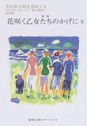 失われた時を求めて 完訳版 4 第二篇 花咲く乙女たちのかげに 2 (集英社文庫 ヘリテージシリーズ)(集英社文庫)