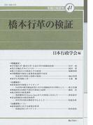 橋本行革の検証 (年報行政研究)