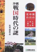 沖縄戦国時代の謎 南山中山北山久米島宮古八重山