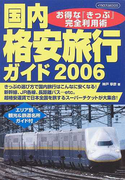 国内格安旅行ガイド お得な『きっぷ』完全利用術 2006 (イカロスMOOK)