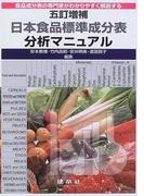 五訂増補日本食品標準成分表分析マニュアル 食品成分表の専門家がわかりやすく解説する