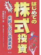 はじめての株式投資 失敗しない必須条件 最新版!!