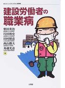 建設労働者の職業病 (はたらく人々のいのちと健康)