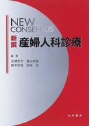 新撰産婦人科診療 NEW CONSENSUS