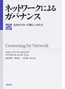 ネットワークによるガバナンス 公共セクターの新しいかたち