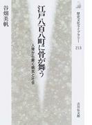 江戸八百八町に骨が舞う 人骨から解く病気と社会 (歴史文化ライブラリー)